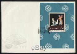 CHINA PRC C94M Mei Lanfang Souvenir Sheet FDC VERY RARE GUARANTEED GENUINE